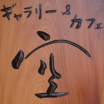 ギャラリー空(KU)